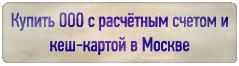 Купить готовые ООО с р/с